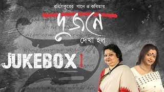 Dujone Dekha Holo | Srabani Sen | Bratati Bandyopadhyay | Tagore | Poem |  Full Audio Jukebox