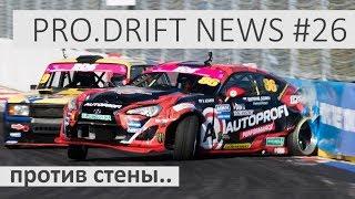 ПРОТИВ СТЕН | PRO DRIFT NEWS \ ДРИФТ НОВОСТИ #26