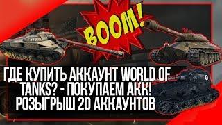 Wot-Leader, кейс за 95 рублей \