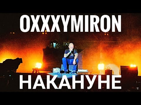 Oxxxymiron – Накануне | Booking Machine Festival 2019 | Концертоман