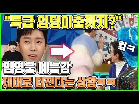 """【ENG】""""특급 엉덩이춤까지?"""" 임영웅 예능감 제대로 터진다는 상황ㅋㅋ Lim Young-woong's Sense Of Humor Is Exploding 돌곰별곰TV"""