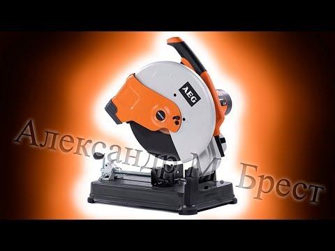 AEG SMT 355 (Монтажная пила 355 мм) Какую пилу по металлу выбрать? / Александр М. Брест