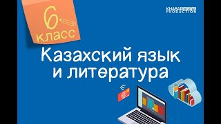 Казахский язык и литература 6 класс Түркістан тарихи қала 01 02 2021