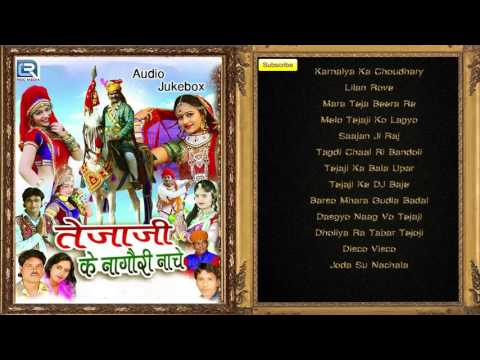 VEER TEJAJI Best Mp3 Songs | Tejaji Ke Nagori Nache AUDIO JUKEBOX | Rajasthani Songs | New 2016