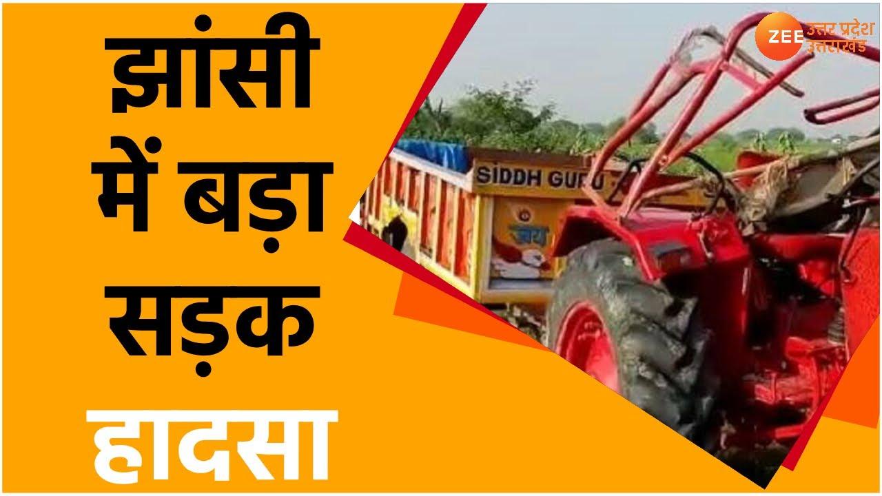 Download Jhansi News |चिरगांव थाना क्षेत्र में श्रद्धालुओं से भरी Tractor-Trolley पलट गई | UP Latest News
