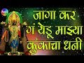 Jaga Kar G Yedu Mazya Kunkacha Dhani   जागा कर गं येडू माझ्या कुंकाचा धनी    Tulja bhavani songs.