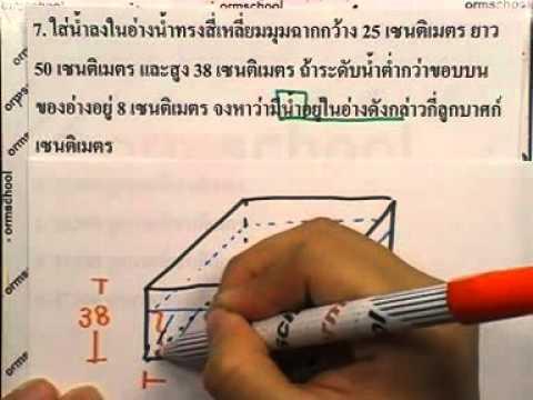 ข้อสอบคณิตO-NET ม.3 ,ปี2551 ,ตอน01