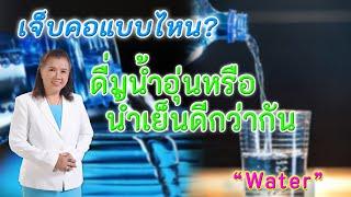 รู้หรือไม่ !! เจ็บคอแบบไหน ดื่มน้ำอุ่นหรือน้ำเย็นดีกว่ากัน | water | พี่ปลา Healthy Fish