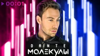 Dante - Молекулы | Альбом | 2018