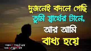 ভালোবাসার কিছু কষ্টের কথা Sad Love Sayings and Sad Love Quotes, Koster Dayri