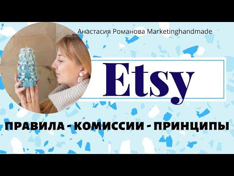 Обзор площадки Etsy: правила, комиссии, платежные системы, принципы работы.