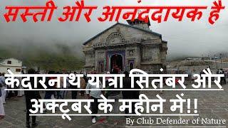 Kedarnath Yatra, Why u should plan Kedarnath Yatra in September-October, By Club Defender of Nature