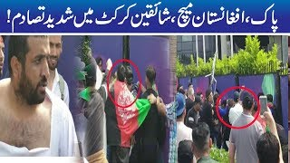 Pakistan vs Afghanistan! Fans Start Fighting Outside Stadium!