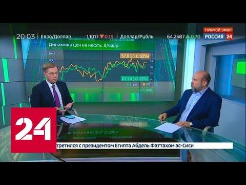 Экономика. Курс дня, 12 ноября 2019 года - Россия 24