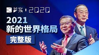 【答案07】世界与中国接轨【张维为金灿荣】