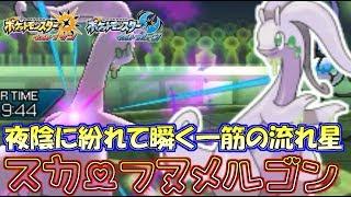 """【ポケモン】流れ星のように速い""""スカーフ型""""ヌメルゴンの瞬きを見逃すな!【ウルトラサン/ウルトラムーン】"""