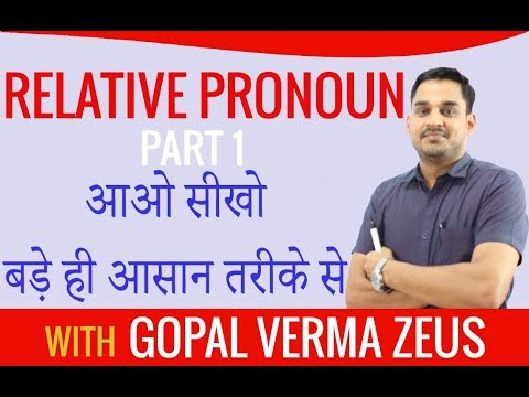 Best Explanation of Relative Pronoun - Part- 1 by Gopal verma