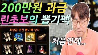 [만만] 리니지M 시작 5일만에 200만원 과금?! 초보 유저의 뽑기팩 영변 도전기 (아툰05)