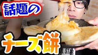 【話題】Twitterで話題のチーズ餅が破壊的に美味すぎた!!!【つっちー】