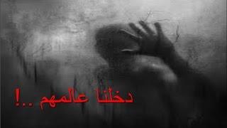 قصص سالم #29 : دخلنا عالمهم..!!