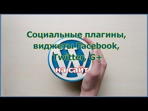 Социальные плагины для сайта Wordpress  Facebook   Twitter   G+