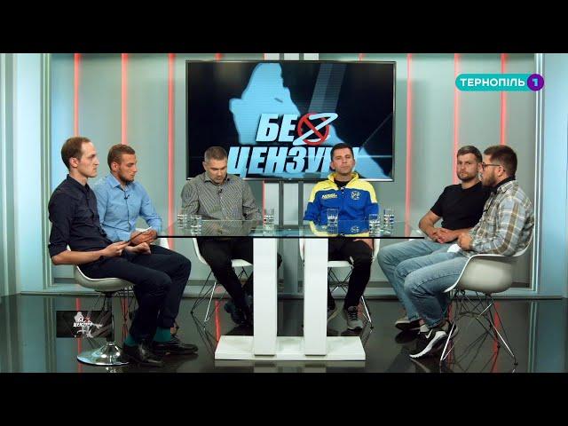 БЕЗ ЦЕНЗУРИ | Спорт у Тернополі | 07.10.2020