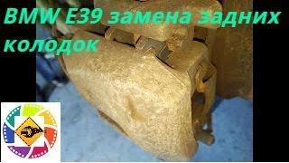 Замена задних колодок бмв е39 Replacement of backbrake pads bmv e39