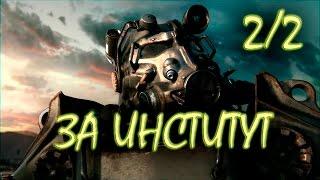 Fallout 4 Финал, концовка за Институт 2 Уничтожаем Подземку и Братство стали