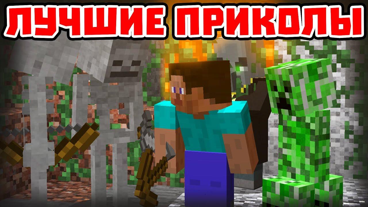 ЛУЧШИЕ ПРИКОЛЫ - Майнкрафт приколы машинима MyTub.uz