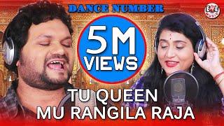 Tu Queen Mu Rangila Raja | odia masti song | human Sagar | Ira Mohanty | Malaya Mishra  | EME MUSIC