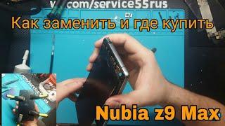 ZTE nubia z9 Max замена дисплея