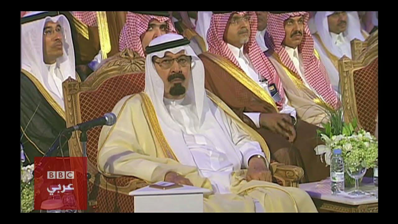 نبذة عن الملك السعودي الراحل عبد الله بن عبد العزيز Youtube