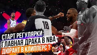 РАЗБОР ДРАКИ МЕЖДУ РОНДО И ПОЛОМ! ЛЕБРОН ДЖЕЙМС И ЛЕЙКЕРС СЛИВАЮТ СТАРТ! ОБЗОР НЕДЕЛИ В NBA!