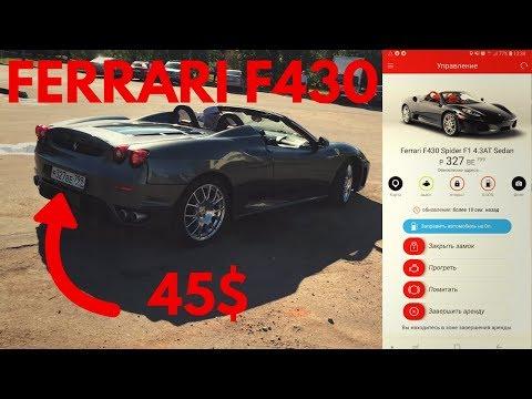 Аренда Ferrari в Москве за 3000 руб. Каршеринг Anytime