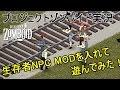 【Project Zomboid 実況 #07】 生存者NPC追加MODを入れて遊んでみた【Super Survivors】