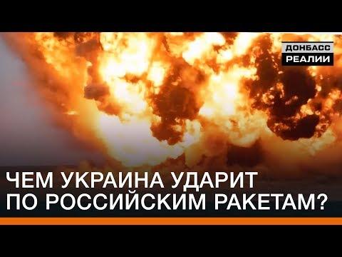 Чем Украина ударит