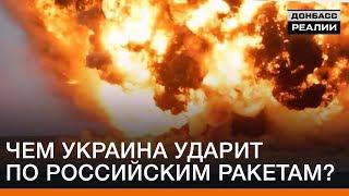 Чем Украина ударит по российским ракетам? | Донбасc Реалии