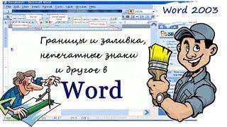 23.Word 2003. Граница и заливка, непечатные знаки, настройка полей.
