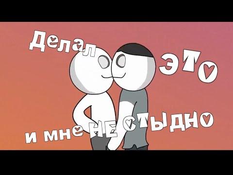 МОЙ СОСЕД... 18+ X2DED | RYTP ПУП (анимация)