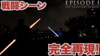 【スターウォーズ】14万円のライトセーバーで映画のシーン完全再現&講座!