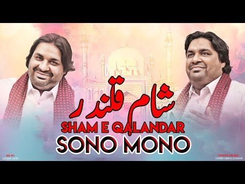 Utho Rindo Piyo Jam e Qalandar | New Dhamal 2018 - شام قلندر | Sonu Monu Manqabat 2018 - قلندر سائیں