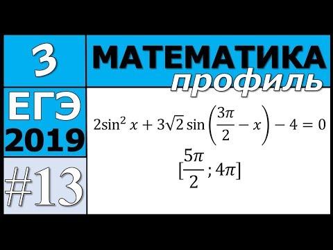 13 задание ЕГЭ по математике профиль. №3