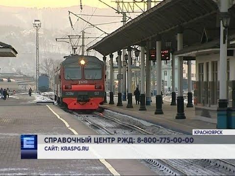 Красноярские электрички и пригородные поезда изменят расписание в праздничные дни