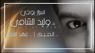 وليد الشامي - اسرار بوحي (حصرياً) | 2019
