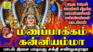 ஒழலூரு பக்கத்துல மணப்பாக்கம் கன்னியம்மா    Kanniyamma    சக்தி சண்முகராஜா    Sakthi Shanmugaraja