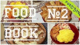 FoodBook №2 /Что мы ели в течении дня.