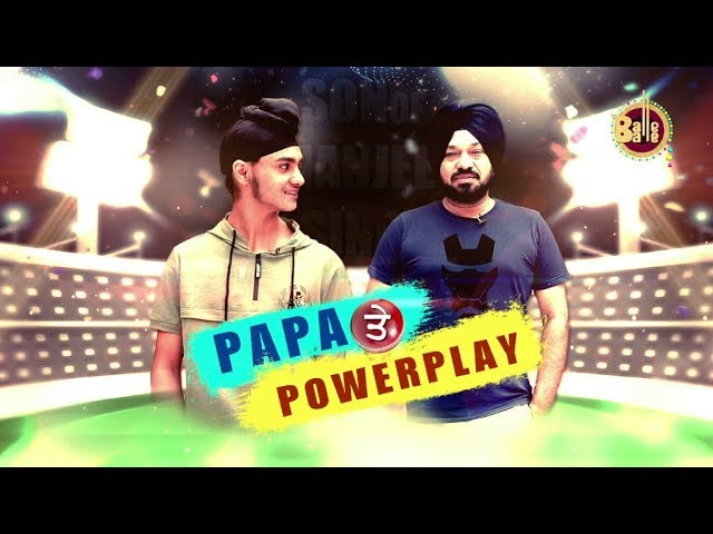 Papa Te Powerplay Ft. Gurpreet Ghuggi & DamanPreet Singh | Son of Manjeet Singh || Balle Balle TV