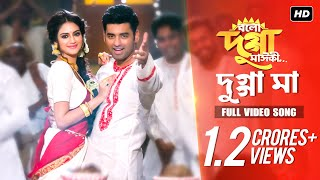 Dugga Ma (Video Song) | Bolo Dugga Maiki