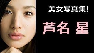 【チャンネル登録】はコチラ⇒ http://ur0.work/D0Ea 【関連動画】 【芦...