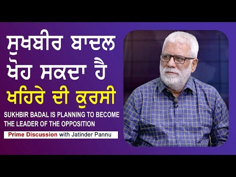 Prime Discussion With Jatinder Pannu579_Sukhbir Badal is Planning to Become The Leader of Opposition